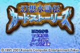 Gensō Suikoden Card Stories Game Boy Advance Title screen