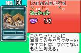 Gensō Suikoden Card Stories Game Boy Advance Card description