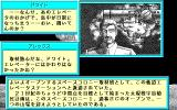 38000 Kilo no Kokū PC-98 The game is all about text