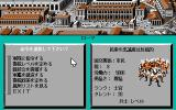 Centurion: Defender of Rome PC-98 Main in-game menu