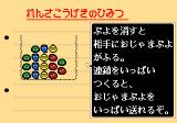 Puyo Puyo 2 Genesis Instructions on how to play