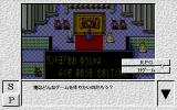 Erotic Baka Novel: Denwa no Bell ga... PC-98 Close-up on a game you are playing! :)