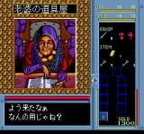 "Brandish TurboGrafx CD ""Old woman's item shop"""