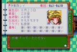 "Tokimeki Memorial TurboGrafx CD Viewing your arch-nemesis's stats. The repeating word at the bottom is ""hate"" :)"