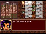 Princess Maker 2 TurboGrafx CD Schedule. Study possibilities