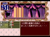 Princess Maker 2 TurboGrafx CD Mysterious magical study!..
