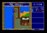 Dragon Slayer: The Legend of Heroes II TurboGrafx CD Harbor city