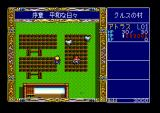 Dragon Slayer: The Legend of Heroes II TurboGrafx CD What's the matter?.. CHICKEN?!..