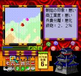 1552 Tenka Tairan TurboGrafx CD Viewing your province