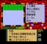 1552 Tenka Tairan TurboGrafx CD Messages will pop out frequently