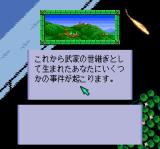 1552 Tenka Tairan TurboGrafx CD Decide how to be, what to be...