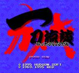 Kabuki Ittōryōdan TurboGrafx CD Title screen