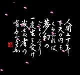 Nobunaga's Ambition: Lord of Darkness TurboGrafx CD Nice calligraphy!..