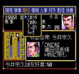 Nobunaga's Ambition: Lord of Darkness TurboGrafx CD At your service, sir!..