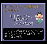 Nobunaga's Ambition TurboGrafx CD This is the screen you see if you don't have enough memory :)