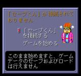 Romance of the Three Kingdoms III: Dragon of Destiny TurboGrafx CD A funny screen you see if you don't have enough memory :)
