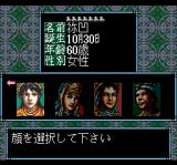 Romance of the Three Kingdoms III: Dragon of Destiny TurboGrafx CD Creating a female (!) general with an idiotic name