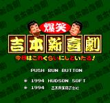 Bakushō: Yoshimoto no Shinkigeki TurboGrafx CD Title screen