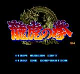 Art of Fighting TurboGrafx CD Title screen (Japanese)