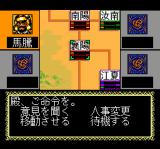 Eiyū Sangokushi TurboGrafx CD Main in-game menu. Not much to do, actually...