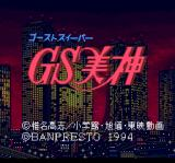 GS Mikami TurboGrafx CD Title screen