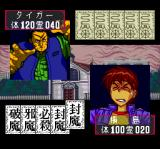 GS Mikami TurboGrafx CD Tadao is trying to take on the Tiger