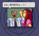 GS Mikami TurboGrafx CD Everyone looks and talks crazy in this game. Even this doctor