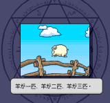 GS Mikami TurboGrafx CD Tadao is counting sheep :)