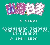 Yū Yū Hakusho: Horobishi Mono no Gyakushū Game Gear Title screen