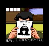 Ranma 1/2 TurboGrafx CD Genma reads about the Giant Panda Spring