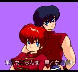 Ranma 1/2 TurboGrafx CD Introducing the heroes: Ranma the male, Ranma the female...