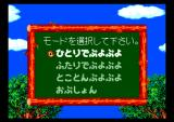 Puyo Puyo TurboGrafx CD Main menu