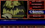 Chaos Angels PC-98 You can rest and save here