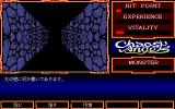 Chaos Angels PC-98 Exploring the corridors...