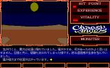 Chaos Angels PC-98 The tower has disappeared...