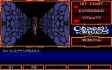 Chaos Angels PC-98 You can actually see some enemies approach...