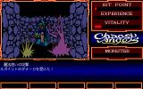 Chaos Angels PC-98 This nasty enemy throws bomb from far away