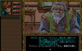 Mad Paradox PC-98 Talking tot he wise old dude