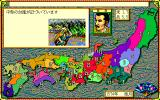 Nobunaga's Ambition: Lord of Darkness PC-98 Typhoon. Not an uncommon occurrence