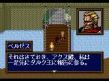 Sword Master TurboGrafx CD Chatting with berzen at the castle entrance