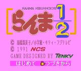 Ranma 1/2: Toraware no Hanayome TurboGrafx CD Title screen