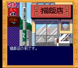 Ranma 1/2: Toraware no Hanayome TurboGrafx CD Outside of the Cat Food store