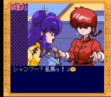 Ranma 1/2: Toraware no Hanayome TurboGrafx CD Female Ranma is talking to Shanpoo