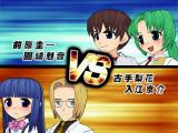 Higurashi Daybreak Windows Keiichi & Mion vs Rika & Irie
