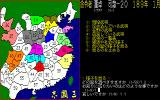Romance of the Three Kingdoms PC-98 Viewing options