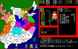 Romance of the Three Kingdoms PC-98 This is the famed Cao Cao