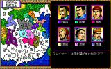 Romance of the Three Kingdoms II PC-98 Choose your warlord!