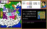 Romance of the Three Kingdoms II PC-98 Viewing a map