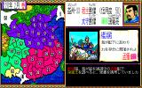 Romance of the Three Kingdoms II PC-98 A messenger arrives