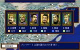 Romance of the Three Kingdoms III: Dragon of Destiny PC-98 Choosing the warlord